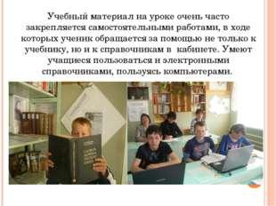 Учебный материал на уроке очень часто закрепляется самостоятельными работами,