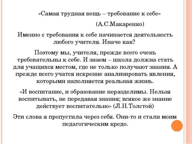 «Самая трудная вещь – требование к себе» (А.С.Макаренко) Именно с требования...
