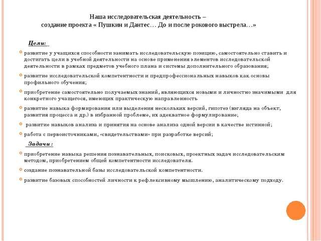 Наша исследовательская деятельность – создание проекта « Пушкин и Дантес… До...