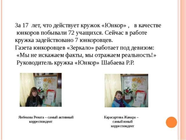 За 17 лет, что действует кружок «Юнкор» , в качестве юнкоров побывали 72 учащ...