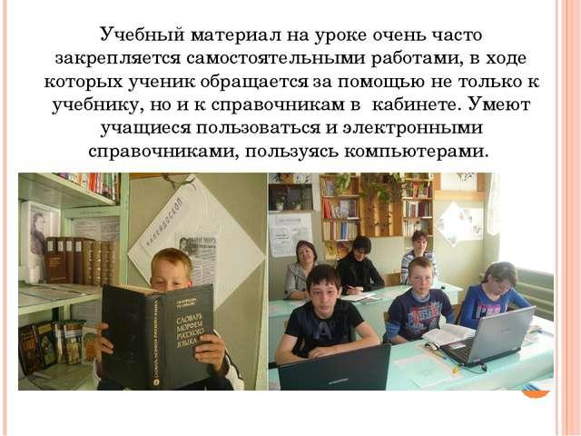Учебный материал на уроке очень часто закрепляется самостоятельными работами,...