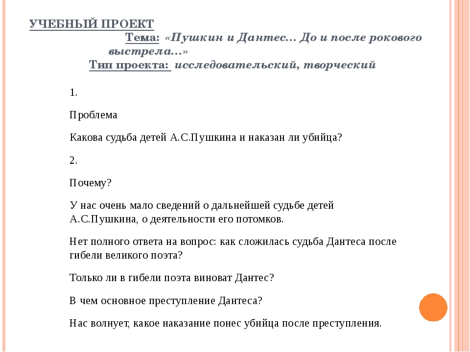 УЧЕБНЫЙ ПРОЕКТ Тема: «Пушкин и Дантес… До и после рокового выстрела…» Тип про...