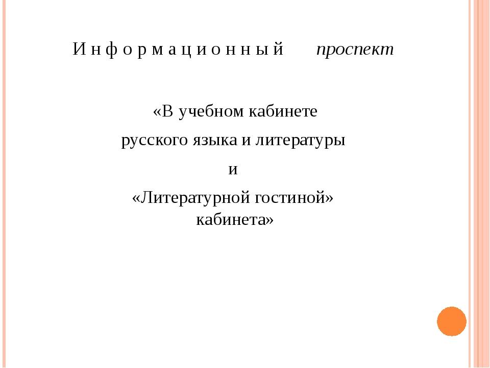 И н ф о р м а ц и о н н ы й проспект «В учебном кабинете русского языка и ли...