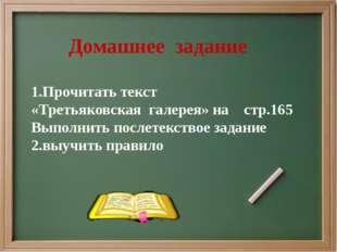 Домашнее задание 1.Прочитать текст «Третьяковская галерея» на стр.165 Выполн