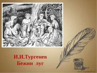И.И.Тургенев Бежин луг