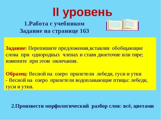 ІІ уровень 1.Работа с учебником Задание на странице 163 Задание: Перепишите п...