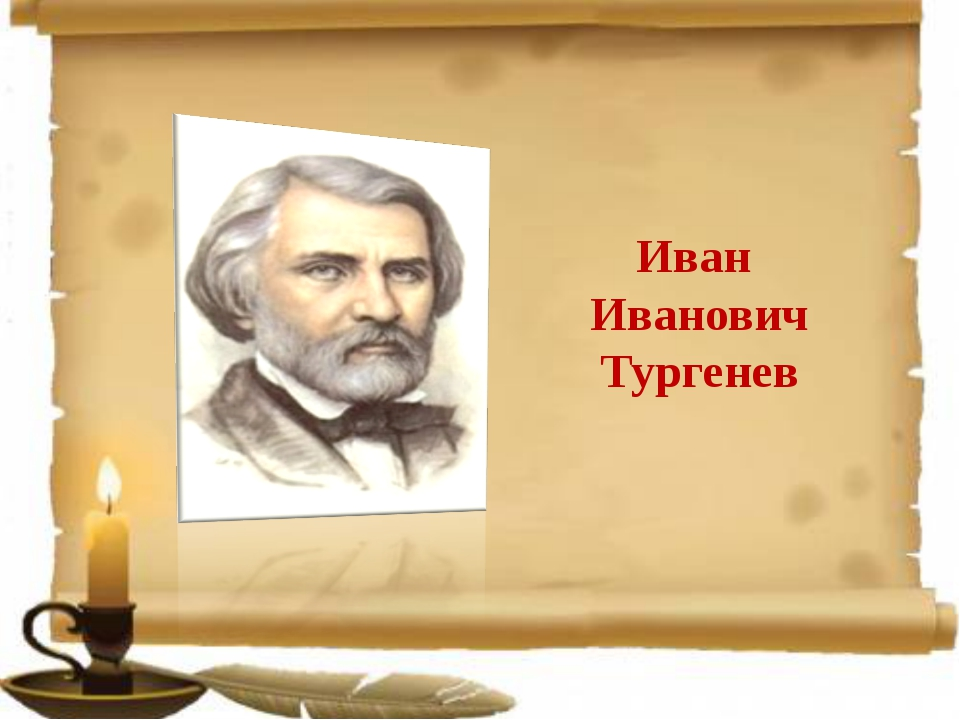 Иван Иванович Тургенев