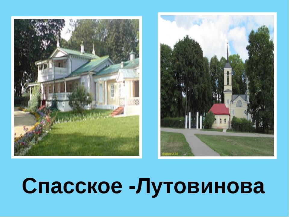 Спасское -Лутовинова