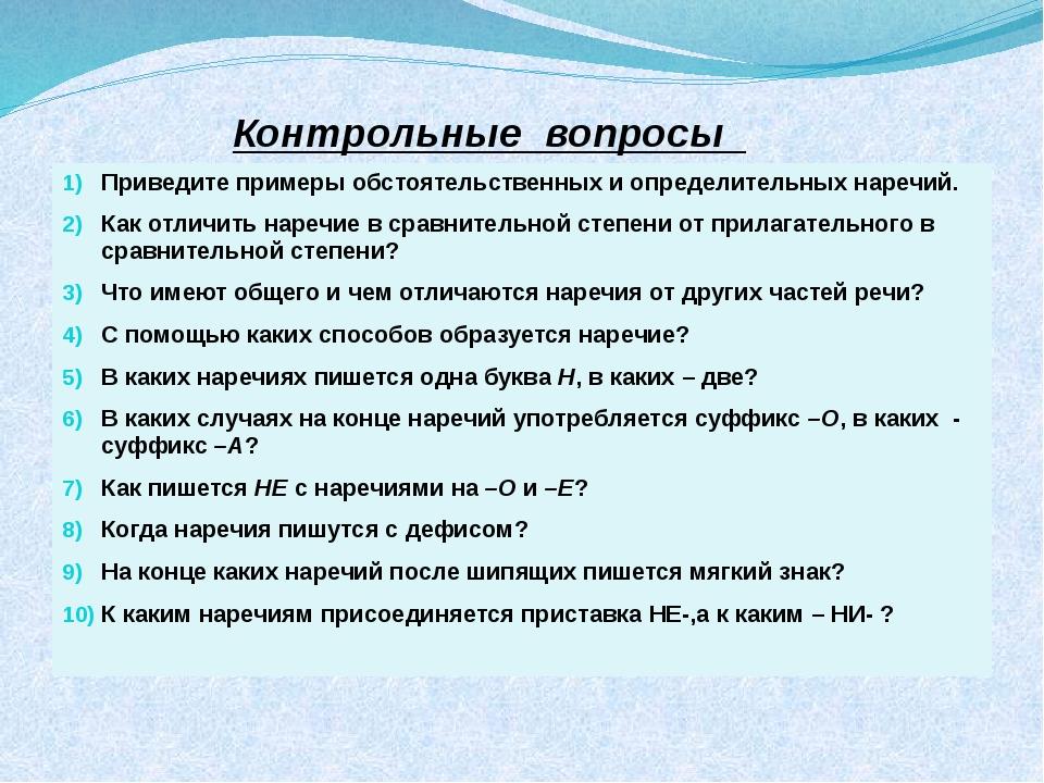 Контрольные вопросы Приведите примеры обстоятельственных и определительных н...
