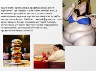 Психогенное переедание — расстройство приёма пищи, представляющее собой перее
