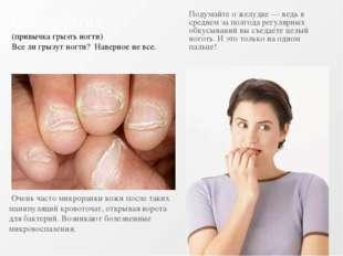 Онихофагия (привычка грызть ногти) Все ли грызут ногти? Наверное не все. Очен
