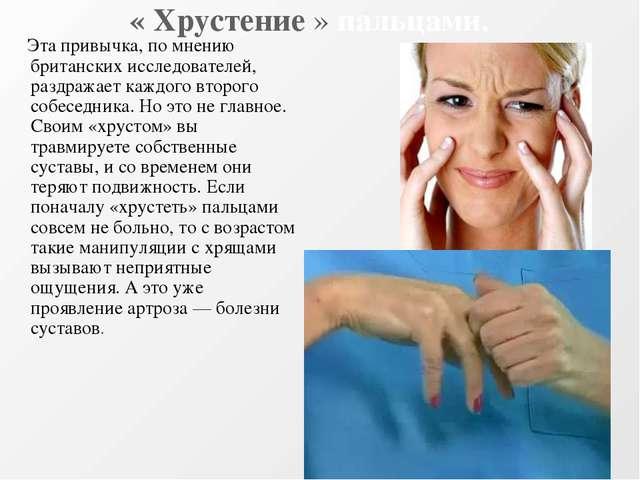 « Хрустение » пальцами. Эта привычка, по мнению британских исследователей, ра...