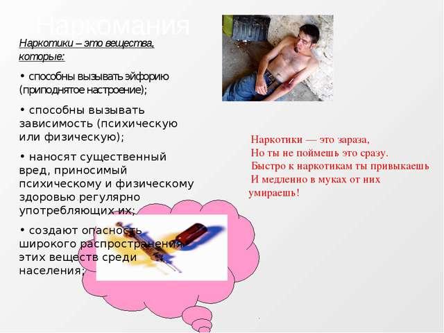 Наркотики – это вещества, которые: способны вызывать эйфорию (приподнятое нас...