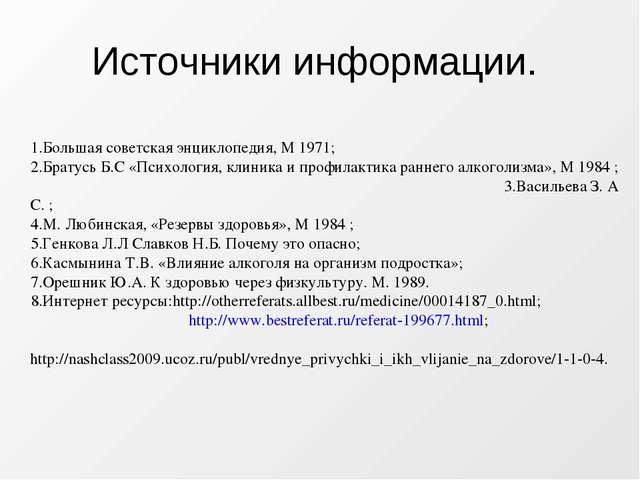 Источники информации. 1.Большая советская энциклопедия, М 1971; 2.Братусь Б.С...