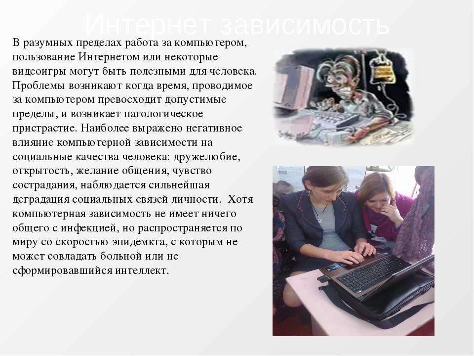 В разумных пределах работа за компьютером, пользование Интернетом или некотор...