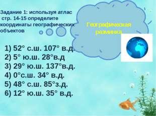 1) 52° с.ш. 107° в.д. 2) 5° ю.ш. 28°в.д 3) 29° ю.ш. 137°в.д. 4) 0°с.ш. 34° в.