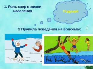 1. Роль озер в жизни населения 2.Правила поведения на водоемах Подумай!