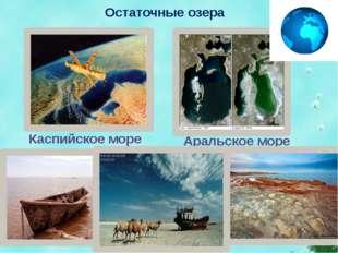 Остаточные озера Каспийское море Аральское море