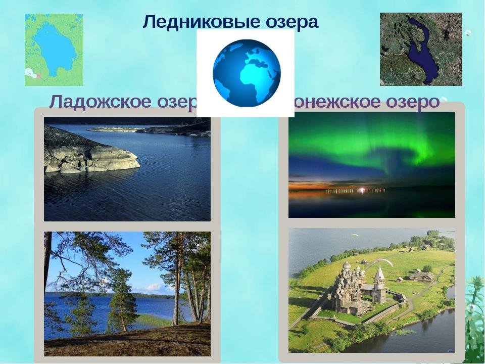 Ледниковые озера Ладожское озеро онежское озеро
