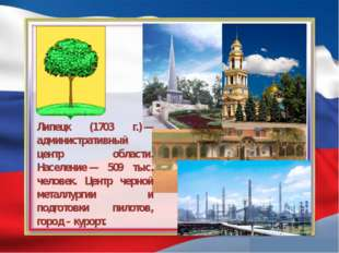 Липецк (1703 г.)—административный центр области. Население— 509 тыс. чело