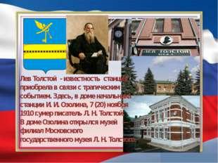Лев Толстой - известность станция приобрела в связи с трагическим событием.