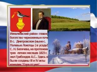 Измалковский район- главное богатство черноземные почвы. В с. Дмитровском (н