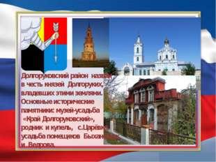 Долгоруковский район назван в честь князей Долгоруких, владевших этими земля