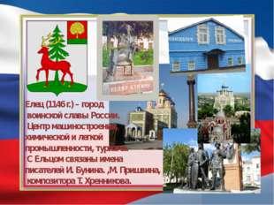 Елец (1146 г.) – город воинской славы России. Центр машиностроения, химическ