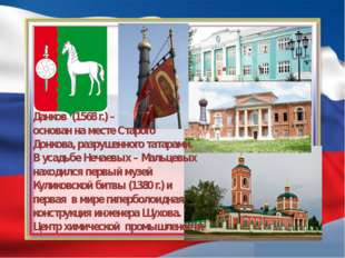 Данков (1568г.) – основан на месте Старого Донкова, разрушенного татарами.