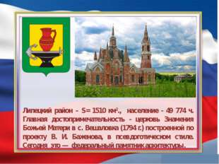 Липецкий район – S= 1510 км²., население - 49 774 ч. Главная достопримечател