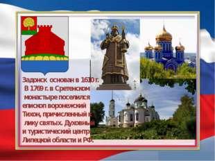 Задонск основан в 1610 г. В 1769 г. в Сретенском монастыре поселился епископ