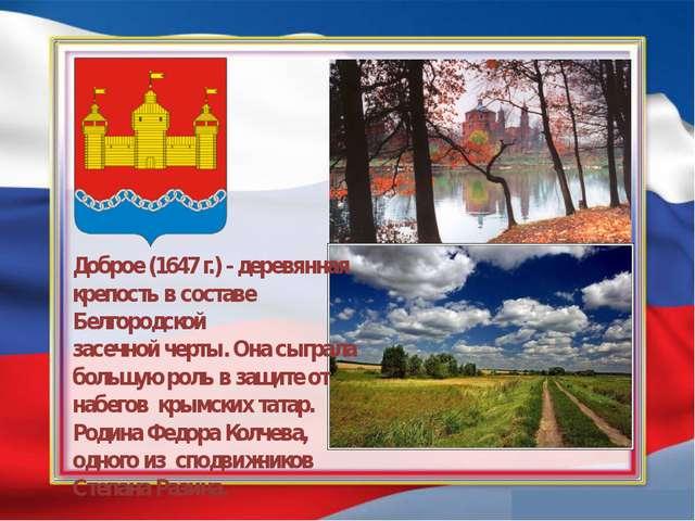 Доброе (1647 г.) - деревянная крепость в составе Белгородской засечной черты...