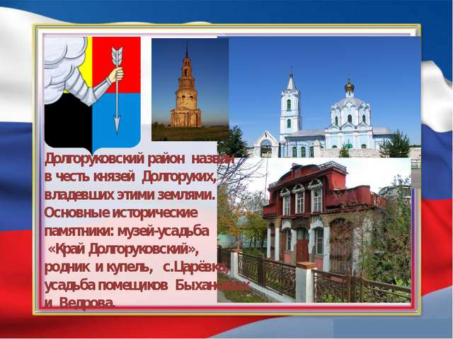 Долгоруковский район назван в честь князей Долгоруких, владевших этими земля...