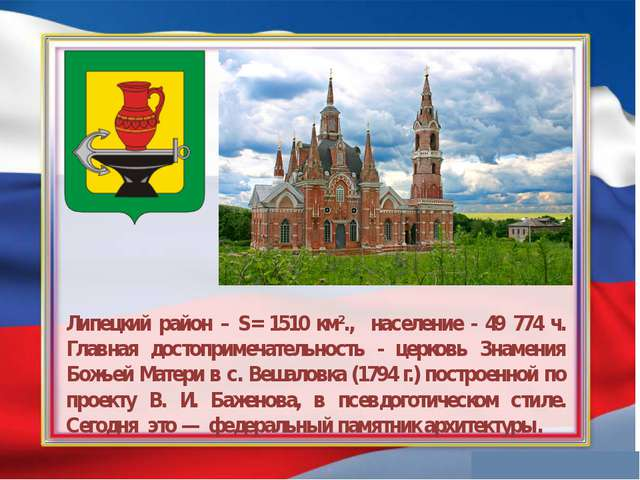 Липецкий район – S= 1510 км²., население - 49 774 ч. Главная достопримечател...
