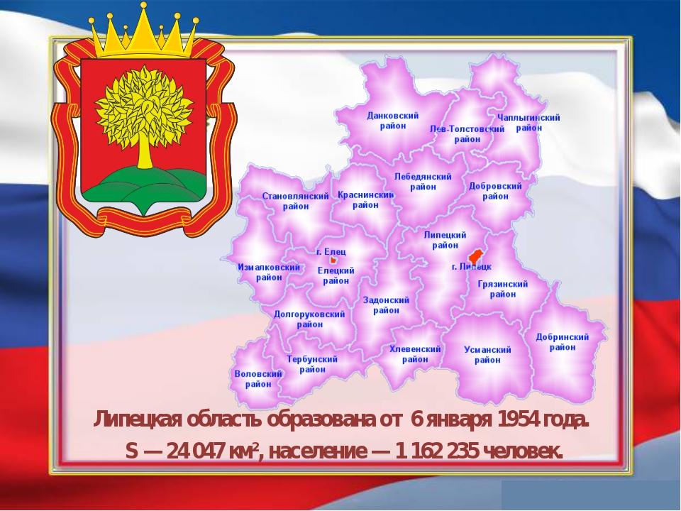 Липецкая область образованаот 6 января1954 года. S— 24047 км², населени...
