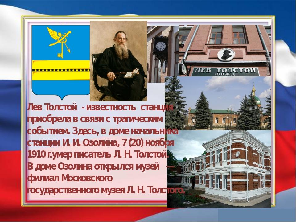 Лев Толстой - известность станция приобрела в связи с трагическим событием....