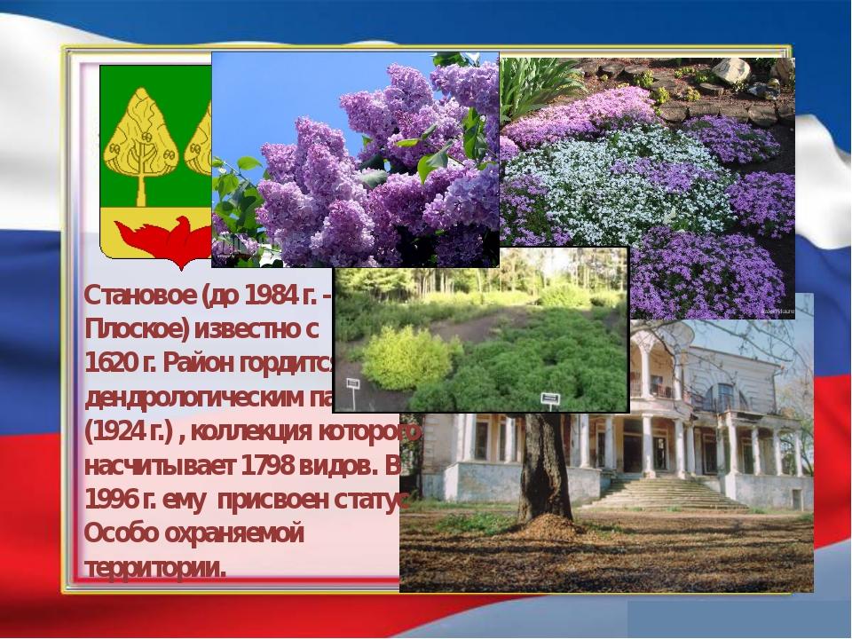 Становое (до 1984 г. - с. Плоское) известно с 1620 г. Район гордится дендрол...