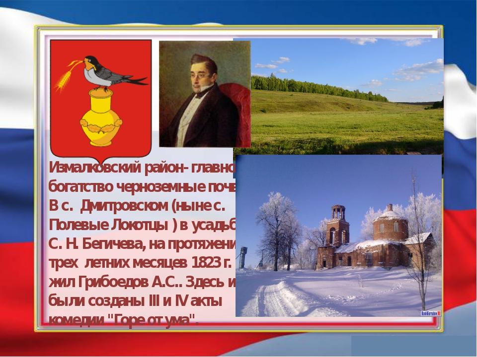 Измалковский район- главное богатство черноземные почвы. В с. Дмитровском (н...