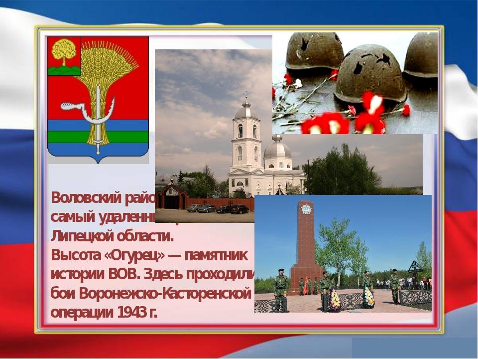 Воловский район – самый удаленный район Липецкой области. Высота «Огурец»—...
