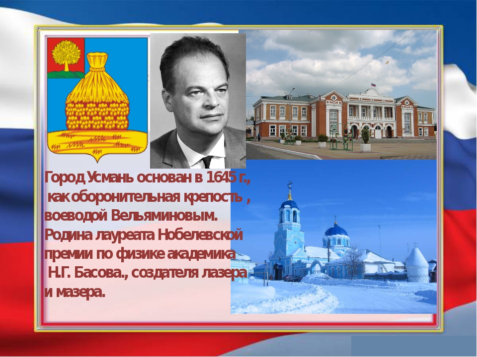 Город Усмань основан в 1645 г., как оборонительная крепость , воеводой Велья...