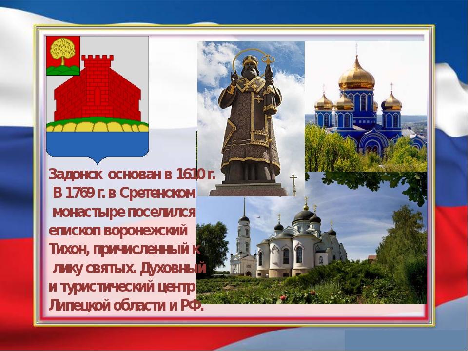 Задонск основан в 1610 г. В 1769 г. в Сретенском монастыре поселился епископ...