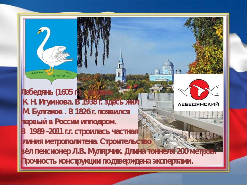Лебедянь (1605 г.) – родина К.Н.Игумнова. В1938 г.здесь жил М. Булгако...