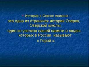 История о Сергее Аникине – это одна из страничек истории Озерок, Озерской шк