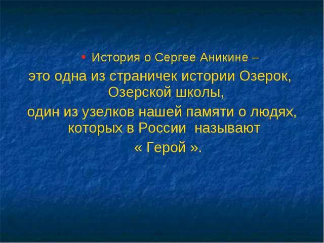 История о Сергее Аникине – это одна из страничек истории Озерок, Озерской шк...