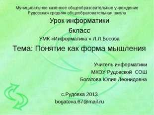 Муниципальное казённое общеобразовательное учреждение Рудовская средняя общео