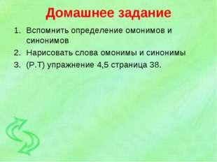 Домашнее задание Вспомнить определение омонимов и синонимов Нарисовать слова