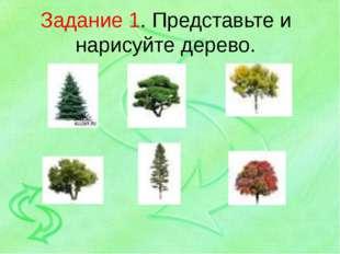 Задание 1. Представьте и нарисуйте дерево.
