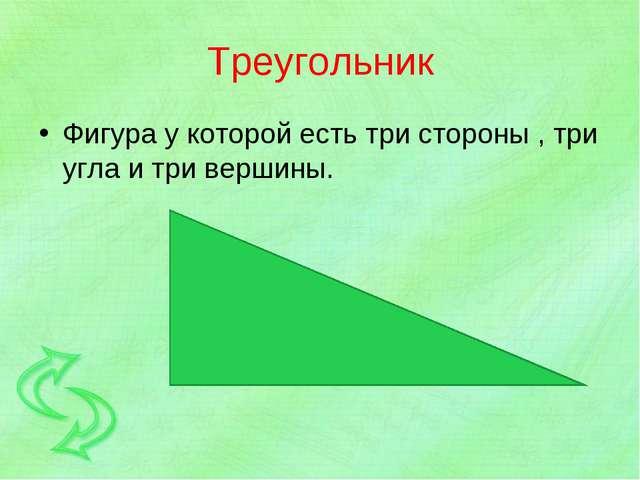 Треугольник Фигура у которой есть три стороны , три угла и три вершины.