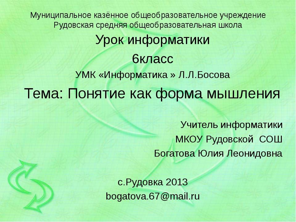 Муниципальное казённое общеобразовательное учреждение Рудовская средняя общео...
