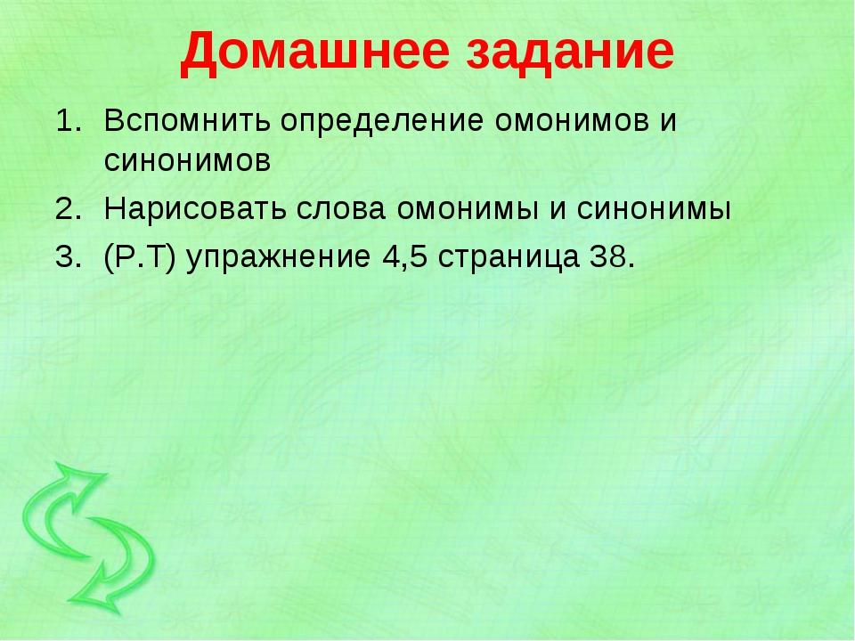 Домашнее задание Вспомнить определение омонимов и синонимов Нарисовать слова...